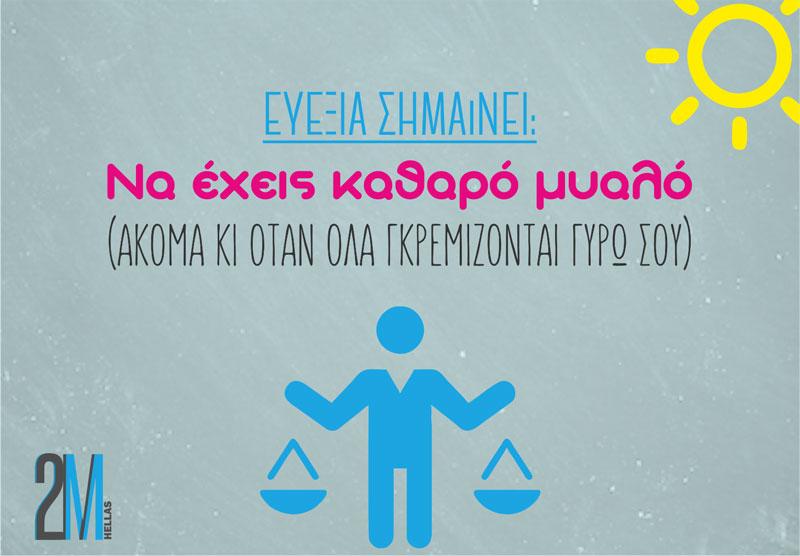 Τι σημαίνει ευεξία; Ευεξία σημαίνει να έχεις καθαρό μυαλό.
