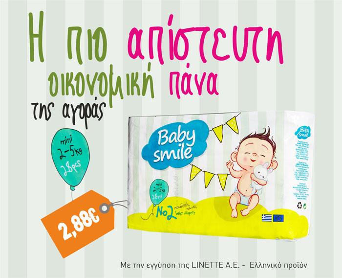 Παιδική πάνα Baby Smile